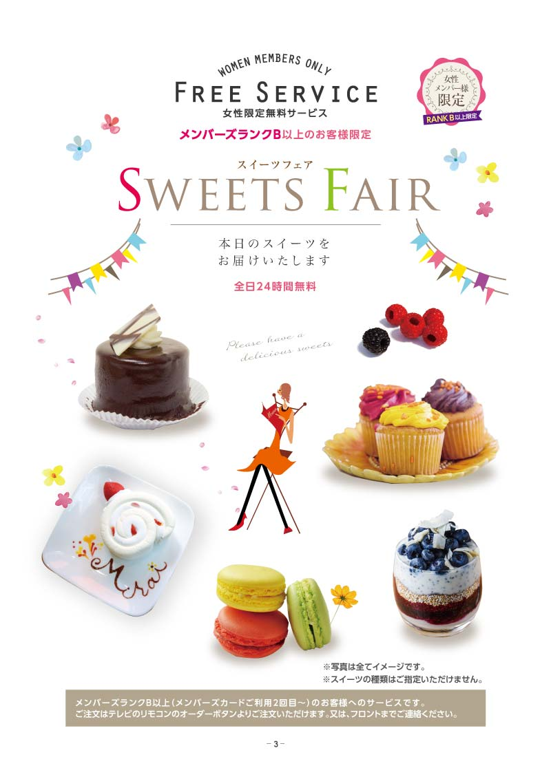 sweetsfair